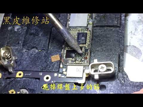 手機維修_黑皮維修站_IPHONE6 PLUS觸控IC維修未刪減版本