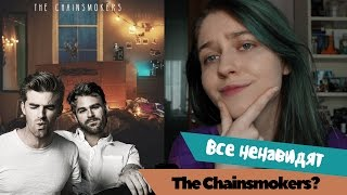 The Chainsmokers Любить или Ненавидеть Memories Do Not Open Обзор альбома
