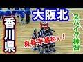 【JOCカップバレー男子】大阪北 vs 香川県「スパイク練習」都道府県対抗中学バレーボ…