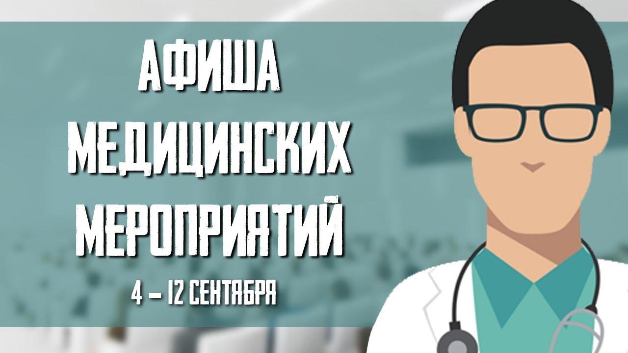 4 - 12 сентября / Афиша медицинских мероприятий