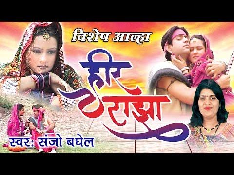 विशेष आल्हा हीर रांझा !! Aalha Heer Ranjha !! Musical Aalha !! Sanjo Baghel #Ambey Bhakti
