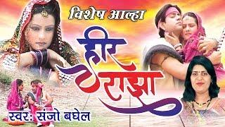 Download Video विशेष आल्हा हीर रांझा !! Aalha Heer Ranjha !! Musical Aalha !! Sanjo Baghel #Ambey Bhakti MP3 3GP MP4