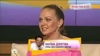 """Марина и Владимир Девятовы """"Звезды ради детей"""""""