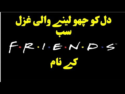 Best Friendship Poetry In Hindi|Rj Laila|Friendship Poetry In Urdu|Dosti Shayari|Friendship Poem