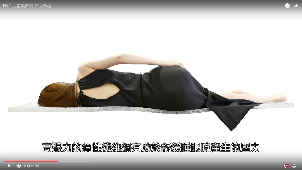 空氣床墊&空氣床包-產品介紹 - YouTube
