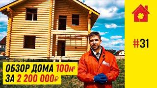 Дом 100 кв. м. из оцилиндрованного бревна / Советы, как построить дом / Обзор домокомплекта из сруба