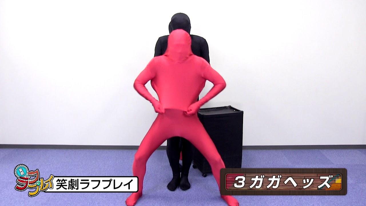 笑劇ラフプレイ 3ガガヘッズ(20...