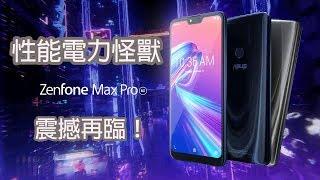 ZenFone Max Pro (M2)|性能電力怪獸-震撼再臨