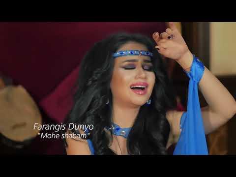Фарангис Дунё - Мохе шабам 2019 _ Farangis Dunyo - Mohe shabam 2019