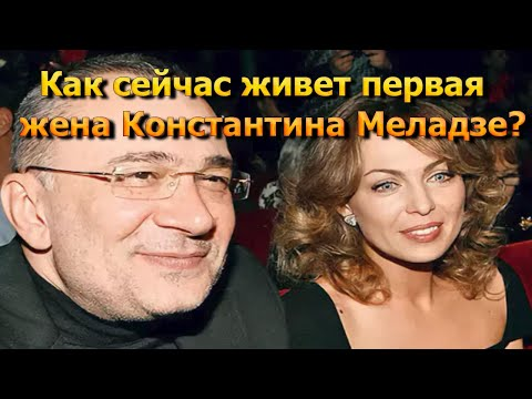 Как сейчас живет первая жена Константина Меладзе?