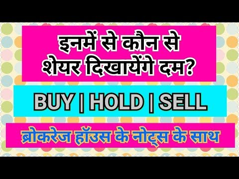 What Expert Advice   Buy Hold Sell   Top 7 stocks with Target Price