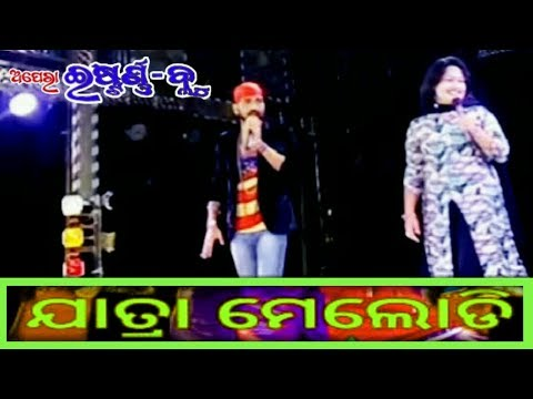 Mind Blowing Jatra Melody In Opera Eastern Blue By Anchor Bapi Kumar And Sanju Apa.