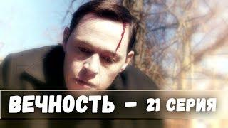Сериал Вечность - 21 серия. Лучшие моменты сериала Вечность