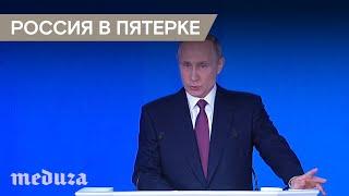 Путин пообещал вывести Россию в пятерку крупнейших экономик мира