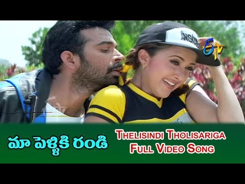 Thelisindi Tholisariga Full Video Song | Maa Pelliki Randi | J D Chakravarthi | ETV Cinema
