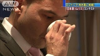 ロンドンで「日本酒ソムリエ」コンテスト(13/11/12)