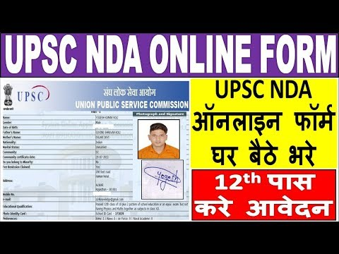 UPSC NDA ONLINE FORM 2019 || How to Fill & Apply UPSC NDA Online Form 2019 Step by Step Process