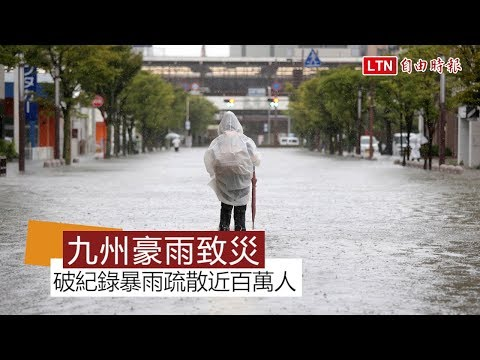 日九州破紀錄大暴雨疏散近百萬人 汽車遭大水沖走釀1死