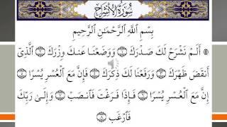 94 Surat Alam Nashrah  Quran Arabic Vedio   Created by Fahim Akthar Ullal