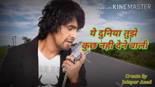 Ye Duniya Tujhe Kuchh Nahi Dene Wali Lyrics Song