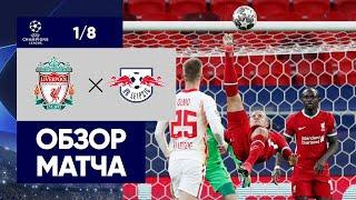 10 03 2021 Ливерпуль Лейпциг Обзор ответного матча 1 8 финала Лиги чемпионов