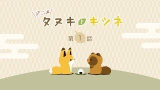 アニメ「タヌキとキツネ」第1話