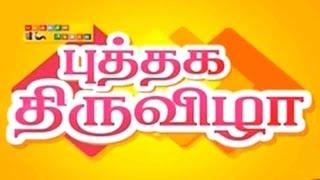 Puthaga Thiruvizha – Peppers TV Pongal Special Program