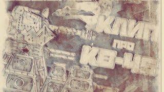 × - КЛИП ПРО КВ-45 - × - Клипы мультики про танки