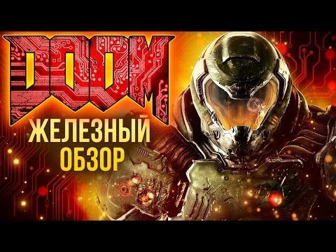 Doom – Железный