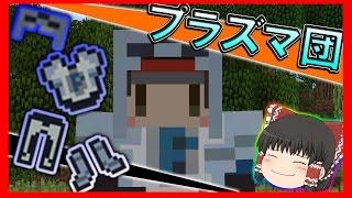 【Minecraft】マインクラフトで色違いポケモンマスター目指すよ!Part3【ゆっくり実況】
