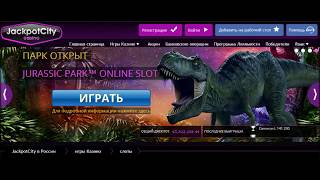 [29.04] Обзор Онлайн Казино Jackpot City Casino | Вип Клуб Вулкан Орг
