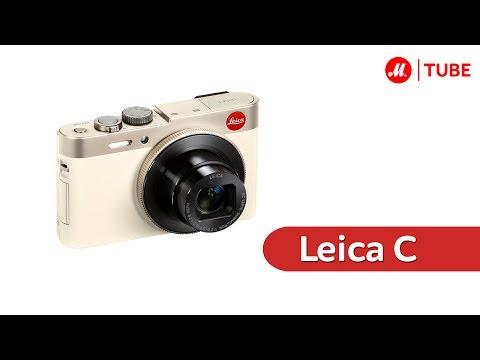 Фотоаппарат премиальный Leica C Light Gold