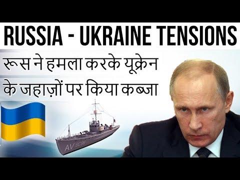 Russia Ukraine Tensions रूस ने हमला करके यूक्रेन के जहाज़ों पर किया कब्जा Current Affairs 2018