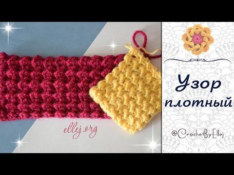 ♦ Плотный Рельефный Узор Крючком • Moss Crochet Stitch • Ellej
