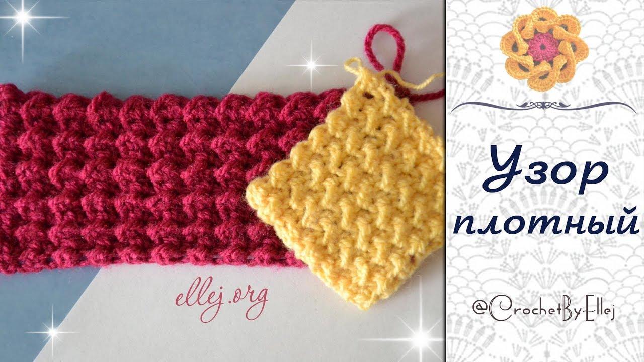 плотный рельефный узор крючком Moss Crochet Stitch Ellej