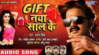 Pawan Singh का NEW YEAR PARTY SONG 2019 Gift Naya Saal Ke गिफ्ट नया साल के Bhojpuri Party Song