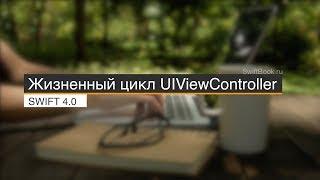 Жизненный цикл UIViewController (Swift 4)