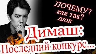 Димаш Кудайберген и последний конкурс в США  - шоу The World's best