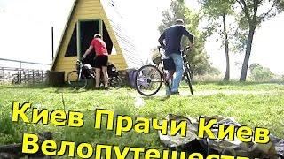 2011 - Велосипедное путешествие на майские по Черниговской области.(500 км за 4 дня Дата: 14-18 мая 2011 года. Група Вконтакте - Вело Бомж блог путешествий. http://vk.com/club112324251 Добавляйте..., 2017-01-22T20:34:54.000Z)