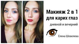 Идеальный макияж для карих глаз - дневной и вечерний макияж (Elena Sheveleva)