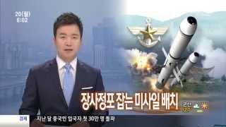 장사정포 쫓아가서 때린다·스파이크 미사일 배치