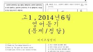 [고1] 2014년 6월 고1 모의고사 영어듣기 + 정…