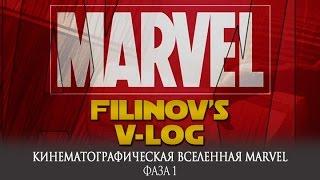 Filinov's v-log - Episode 6 - Кинематографическая вселенная Marvel. Фаза 1