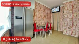 Снять квартиру в Нижневартовске | 2-ком. 74 кв.м.