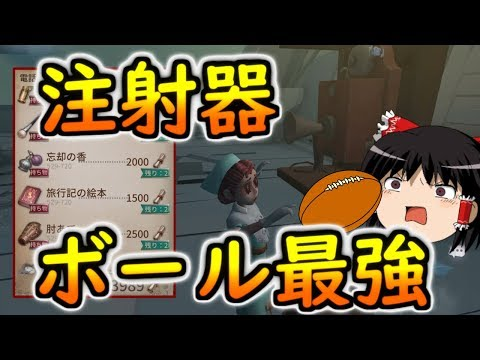 【第五人格】協力狩りはボールと注射器が使いやすい・・!!【Identity V】ゆっくり実況