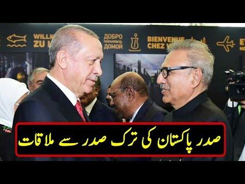 President Arif Alvi Meet Turkey President Rajjab Tayyab Erdogan In Turkey ||Pak Turkey Relations