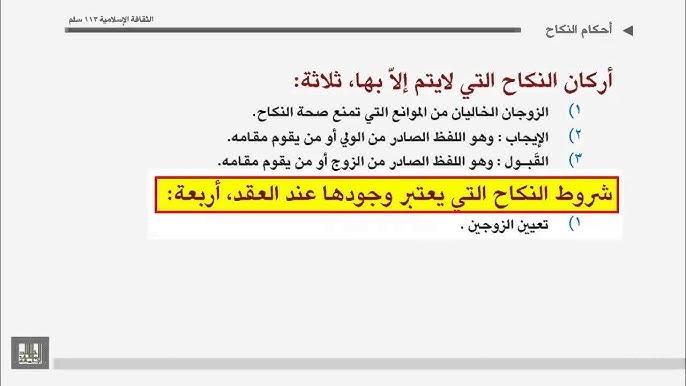 النكاح أحكامه وأركانه وشروطه Youtube