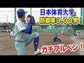 東日本No. 1!日体大軟式野球部に密着!防御率0.00投手のガチブルペン!
