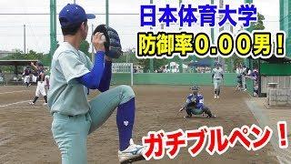 東日本No. 1!日体大軟式野球部に密着!防御率0.00投手のガチブルペン! thumbnail