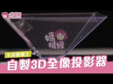 DIY自製3D全像投影器(hologram) | 媽媽經